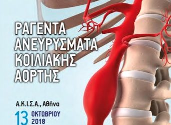 1st Greek meeting for ruptured abdominal aortic aneurysms