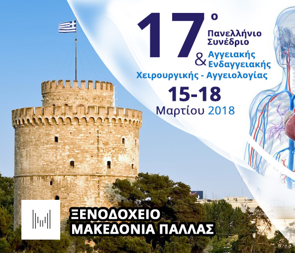 17th Greek Congress of Vascular and Endovascular Surgery